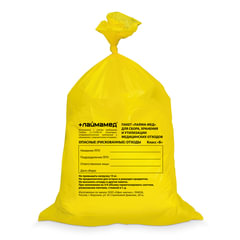 Мешки для мусора медицинские ЛАЙМА, комплект 50 шт., класс Б (жёлтые), 80 л, ПРОЧНЫЕ, 70х80 см, 18 мкм