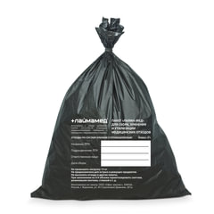 Мешки для мусора медицинские ЛАЙМА, комплект 50 шт., класс Г (чёрные), 100 л, ПРОЧНЫЕ, 60х100 см, 22 мкм