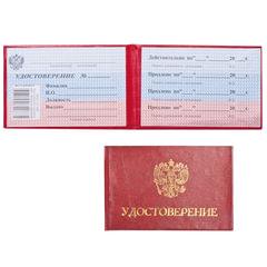 """Бланк документа """"Удостоверение"""", твердая обложка, 65х98 мм"""