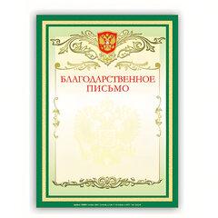 """Грамота """"Благодарственное письмо"""" А4, мелованный картон, зеленая, BRAUBERG (БРАУБЕРГ)"""