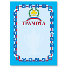 "Грамота ""Спортивная"" А4, мелованный картон, синяя, BRAUBERG (БРАУБЕРГ)"