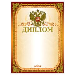 """Грамота """"Диплом"""" А4, мелованный картон, конгрев, тиснение фольгой, золотая, BRAUBERG (БРАУБЕРГ)"""