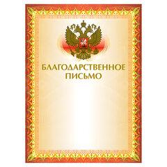 """Грамота """"Благодарственное письмо"""" А4, мелованный картон, конгрев, тиснение фольгой, желтая, BRAUBERG (БРАУБЕРГ)"""