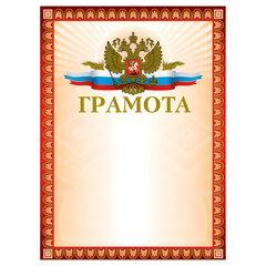 Грамота А4, мелованный картон, конгрев, тиснение фольгой, красная, BRAUBERG (БРАУБЕРГ)
