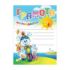 """Грамота """"Детская"""" универсальная А4, мелованный картон, BRAUBERG (БРАУБЕРГ)"""