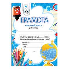 "Грамота ""Окончание класса"" А4, мелованный картон, BRAUBERG (БРАУБЕРГ)"