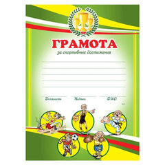 """Грамота BRAUBERG (БРАУБЕРГ) А4, """"Спортивная детская"""", мелованный картон"""
