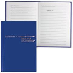 """Книга """"Отзывов, жалоб и предложений"""", 96 л., А5, 140х200 мм, """"Альт"""", бумвинил синий, фольга"""