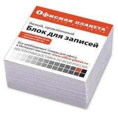 Блок для записей ОФИСНАЯ ПЛАНЕТА проклеенный, куб 8х8х4 см, белый
