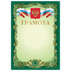Грамота А4, мелованный картон, зеленая, BRAUBERG (БРАУБЕРГ)