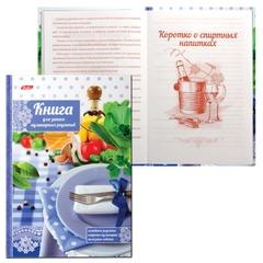 """Книга для кулинарных рецептов, А5, 80 л., HATBER, 7БЦ, """"Приятного аппетита"""""""