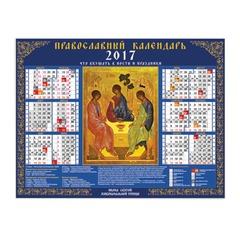 """Календарь А2 на 2017 г., HATBER, 45х60 см, горизонтальный, """"Святая Троица"""""""