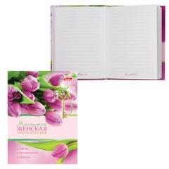 """Записная книжка женщины, 7БЦ, А6, 160 л., обложка ламинированная, HATBER, """"Flowers"""" (""""Цветы"""")"""