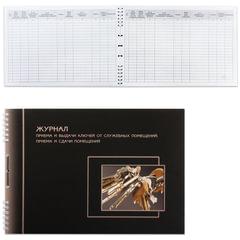 """Книга """"Журнал приема и сдачи ключей"""", 50 л., А4, 204х290 мм, прошита под печать, обложка лакированный картон, гребень"""