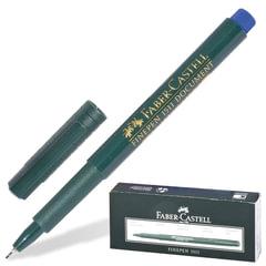 """Ручка капиллярная FABER-CASTELL (Германия) """"FINEPEN 1511"""", 0,4 мм, синяя"""