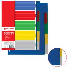 Разделитель пластиковый BRAUBERG (БРАУБЕРГ), А3, 5 листов, без индексации, вертикальный, цветной, Россия