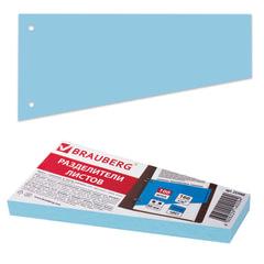 """Разделители листов, картонные, комплект 100 штук, """"Трапеция голубая"""", 230х120х60 мм, BRAUBERG (БРАУБЕРГ)"""