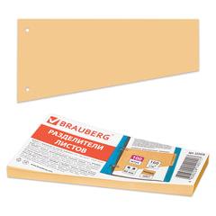 """Разделители листов, картонные, комплект 100 штук, """"Трапеция оранжевая"""", 230х120х60 мм, BRAUBERG (БРАУБЕРГ)"""