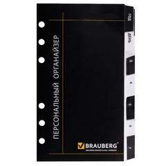 Сменный блок BRAUBERG (БРАУБЕРГ) для органайзера, 13х19 см