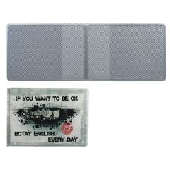 """Обложка для пластиковых карт, дорожных билетов, студенческих билетов """"IF YOU WANT"""", кожзаменитель, """"ДПС"""""""