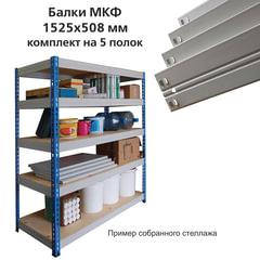 Балки МКФ (ш1525хг508 мм), КОМПЛЕКТ на 5 полок для грузового стеллажа, цвет серый
