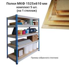 Полки МКФ (ш1525хг610 мм), КОМПЛЕКТ 5 шт. для грузового стеллажа, материал фанера