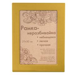 Рамка 21х30 см, ПВХ, небьющаяся, желтая (для дипломов, сертификатов, грамот, фотографий), ДПС