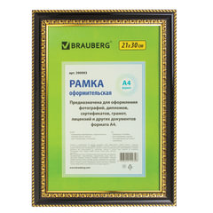 """Рамка BRAUBERG """"HIT4"""" (БРАУБЕРГ """"Хит4""""), 21х30 см, пластик, черный с двойной позолотой (для дипломов, сертификатов, грамот, фото)"""