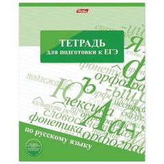 Тетрадь для подготовки к ЕГЭ HATBER, 48 л., обложка мелованный картон, РУССКИЙ ЯЗЫК, линия