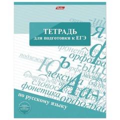Тетрадь для подготовки к ЕГЭ HATBER, 96 л., обложка мелованный картон, РУССКИЙ ЯЗЫК, линия