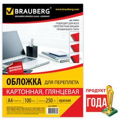 Обложки для переплета BRAUBERG (БРАУБЕРГ), комплект 100 шт., глянцевые, А4, картон 250 г/м2, красные