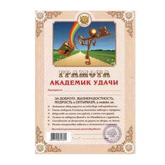 "Грамота Шуточная ""Академика удачи"", А4, мелованный картон"