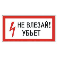 """Знак электробезопасности """"Не влезай! Убьет"""", прямоугольник, 300х150 мм, самоклейка"""