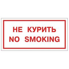 """Знак вспомогательный """"Не курить. No smoking"""", прямоугольник, 300х150 мм, самоклейка"""