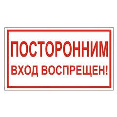 """Знак вспомогательный """"Посторонним вход воспрещен!"""", прямоугольник, 300х150 мм, самоклейка"""