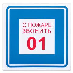 """Знак вспомогательный """"О пожаре звонить 01"""", квадрат, 200х200 мм, самоклейка"""