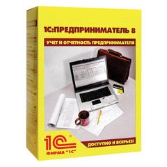 """Программный продукт """"1С:Предприниматель 2015"""", бокс DVD"""
