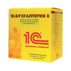 """Программный продукт """"1С:Бухгалтерия 8 ПРОФ"""", 5 ПК, бокс DVD"""
