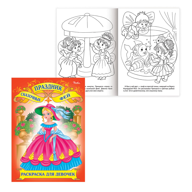 """Книжка-раскраска А4, 8 л., HATBER, """"Волшебные сказки"""", 8Р4"""
