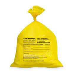 Мешки для мусора медицинские, комплект 50 шт., класс Б (жёлтые), 30 л, ПРОЧНЫЕ, 50х60 см, 18 мкм, ЛАЙМА