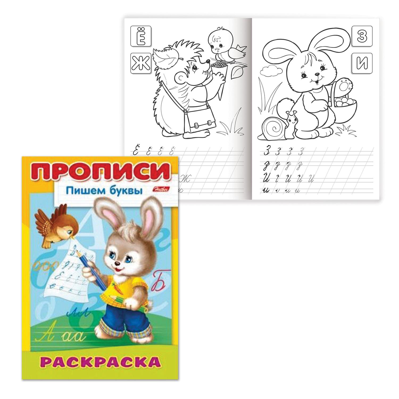 """Книжка-раскраска А4, 8 л., HATBER, Прописи-Буквы, """"Зайчик"""", 8Р4 10920"""