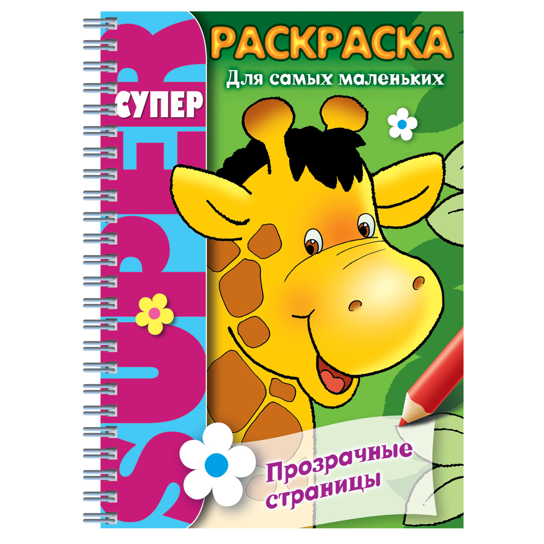 "Книжка-раскраска А4, 32 л., HATBER, Супер-Раскраска, гребень, ""Жираф"", 32Р4гр 06201"