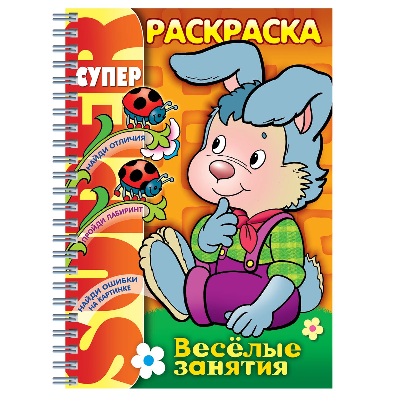 """Книжка-раскраска А4, 32 л., HATBER, Супер-Раскраска, гребень, """"Занятия Зайка"""", 32Р4гр 06478"""