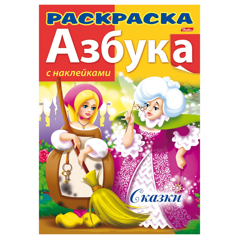 """Книжка-раскраска А4, 8 л., HATBER с наклейками, Азбука, """"Сказки"""", 8Рц4н 12073"""