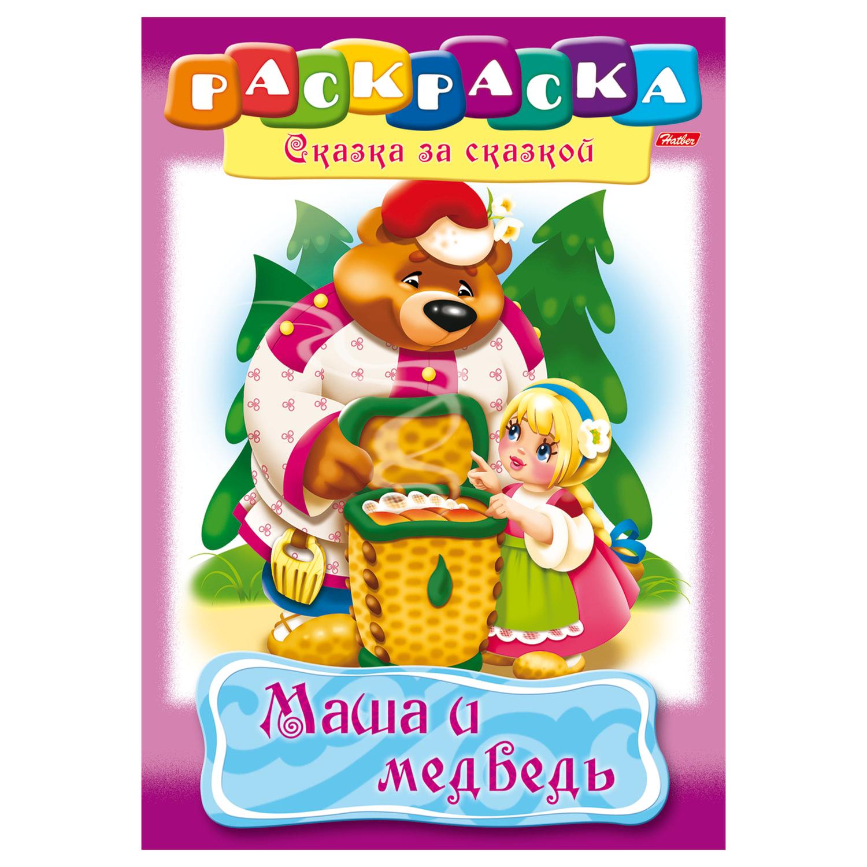"Книжка-раскраска А4, 8 л., HATBER, Сказка за сказкой, ""Маша и медведь"", 8Р4 00500"