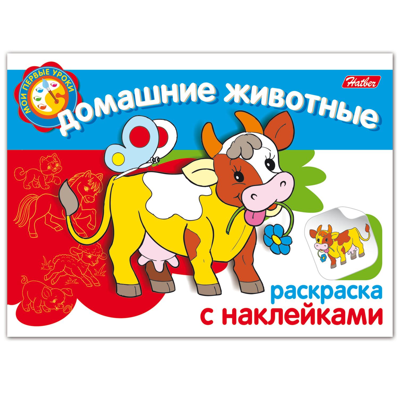 """Книжка-раскраска А5, 4 л., HATBER, с наклейками, Мои первые уроки, """"Домашние животные"""", 4Р5н 05824"""