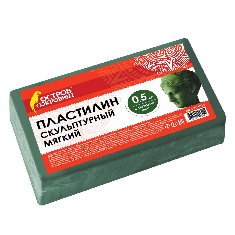 Пластилин скульптурный ОСТРОВ СОКРОВИЩ, оливковый, 0,5 кг, мягкий, 104812