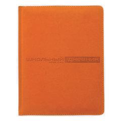 Дневник 1-11 класс, кожзам (твердый), тиснение, ляссе, 48 л., АЛЬТ, VELVET Оранжевый