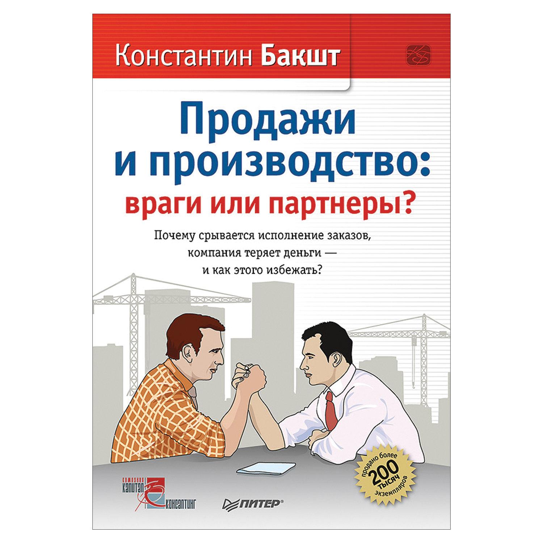 Продажи и производство: враги или партнеры? Бакшт К. А.