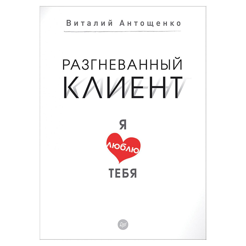 Разгневанный клиент, я люблю тебя. Антощенко В. А.